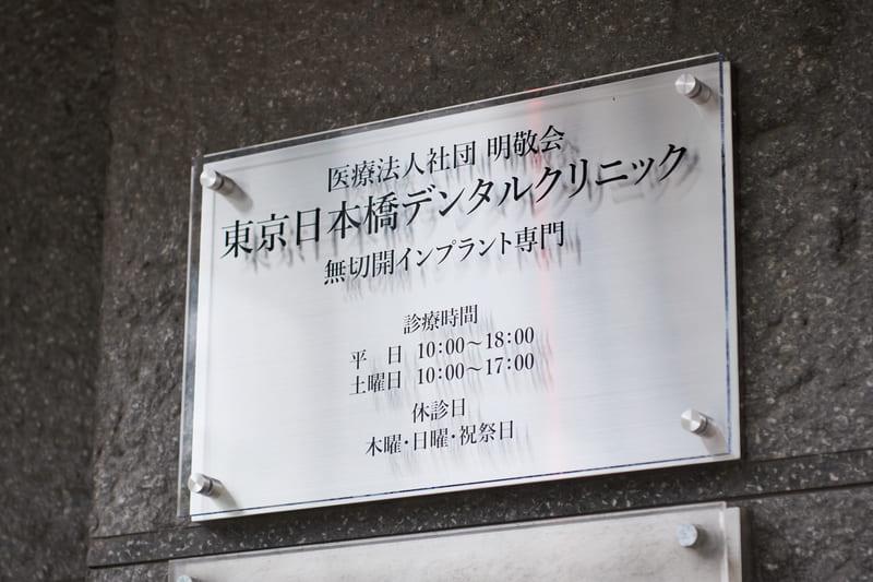 前歯のインプラント治療を東京でお探しの方へ